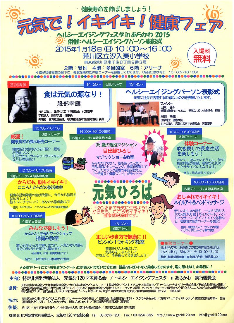 「元気で!イキイキ!健康フェア」2015年1月18日開催